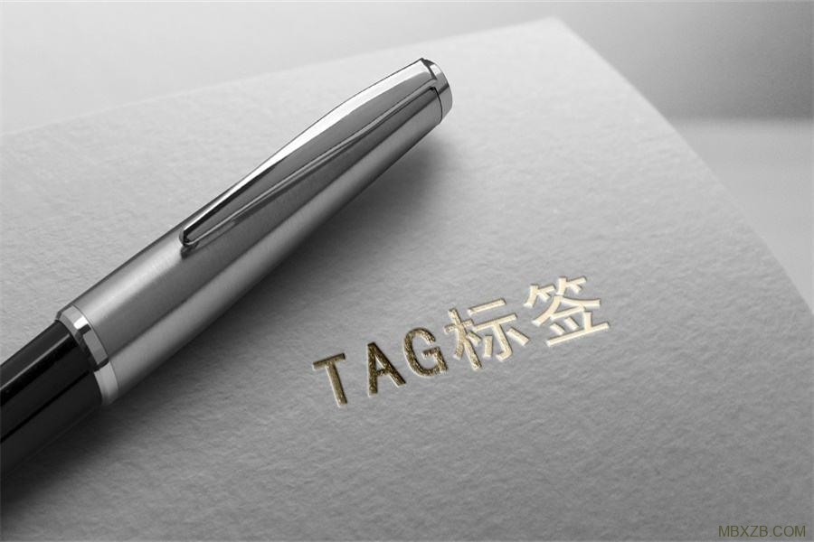 tag标签的正确作用