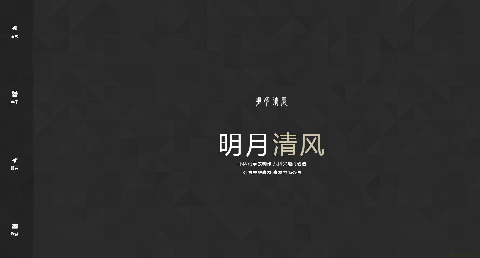 明月清风个人主页源码+两套APP下载页源码