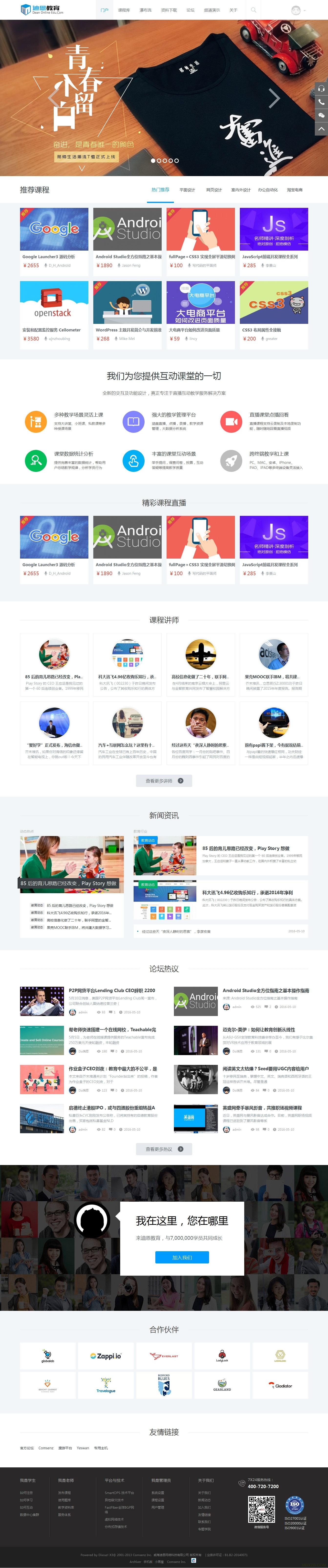 在线教育培训Discuz模板商业版