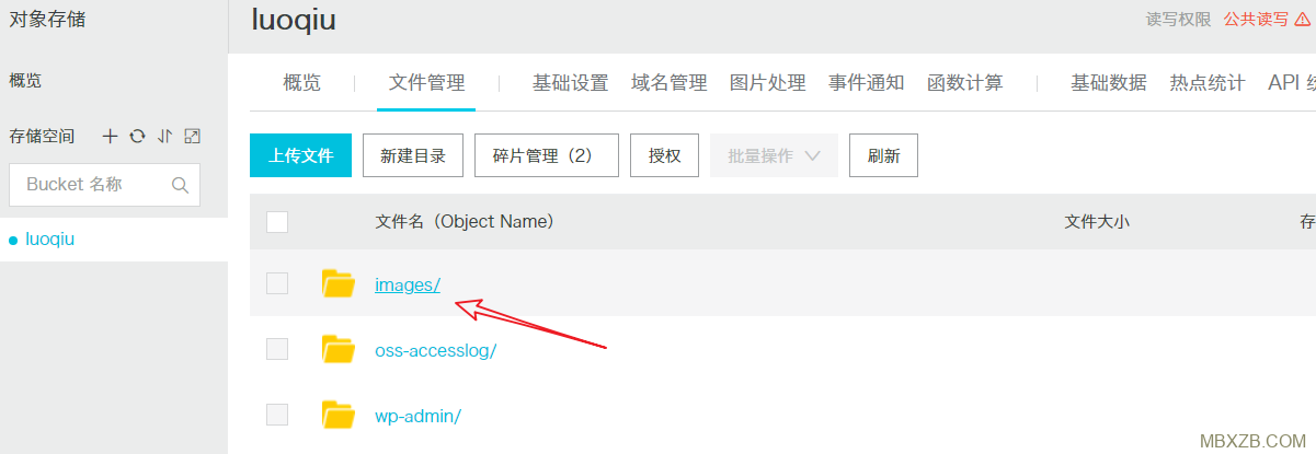 【图文】wordpress站如何用阿里云OSS做动静分离?