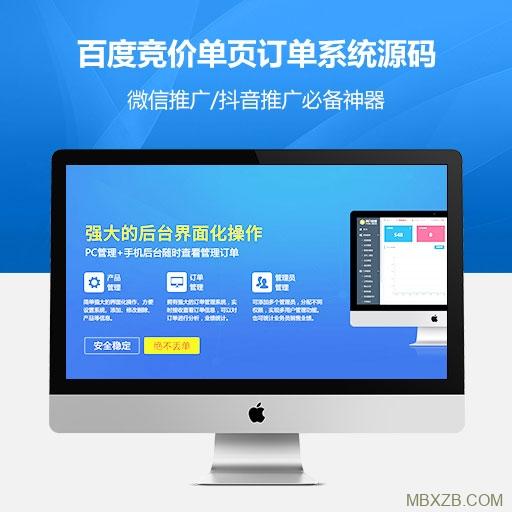 百度竞价单页订单系统源码 货到付款下单网站 微信分销商城 手机版后台