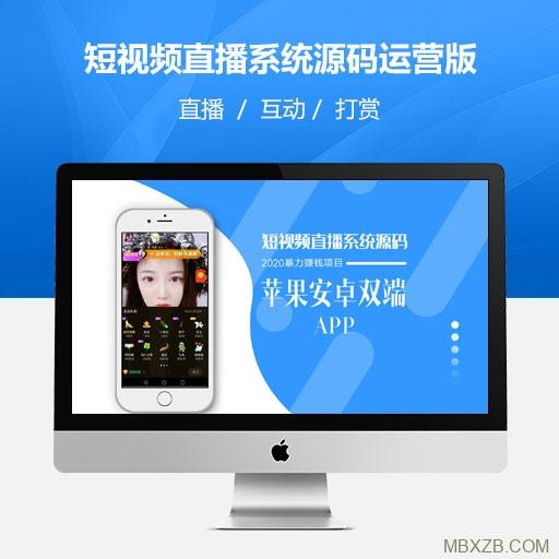 短视频直播系统源码+教程+演示APP+苹果安卓双端原生APP源码