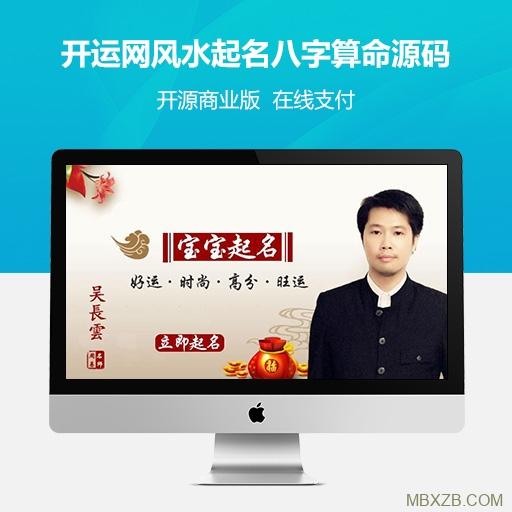 2019开运网风水起名八字算命易经周易源码开源商业版