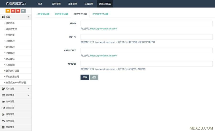 游戏陪玩整套开源源码php陪玩系统网站源码自适应手机端可封装app-图3