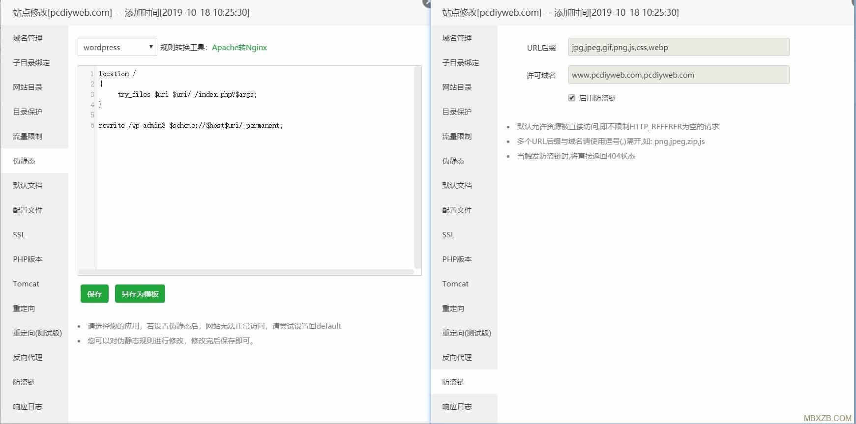 WordPress-NGINX伪静态
