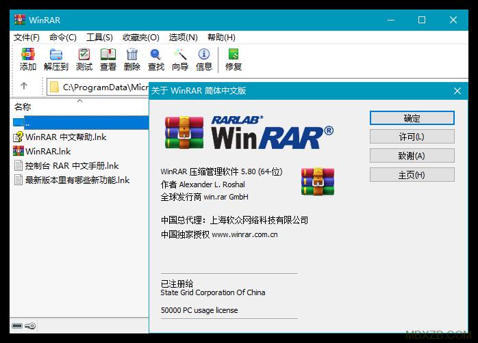 WinRAR 5.91 官方简体中文正式版&注册机