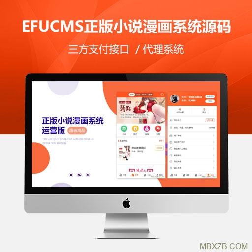 EFUCMS正版小说漫画系统源码带第三方支付接口和代理系统