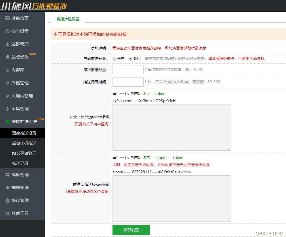 小旋风蜘蛛池X4站群系统源码永久版支持泛目录 泛解析等-图1