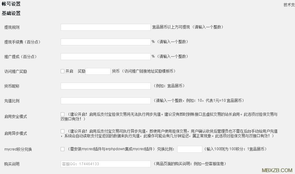 WordPress会员中心VIP收费下载插件Erphpdown v11.5[同步更新]