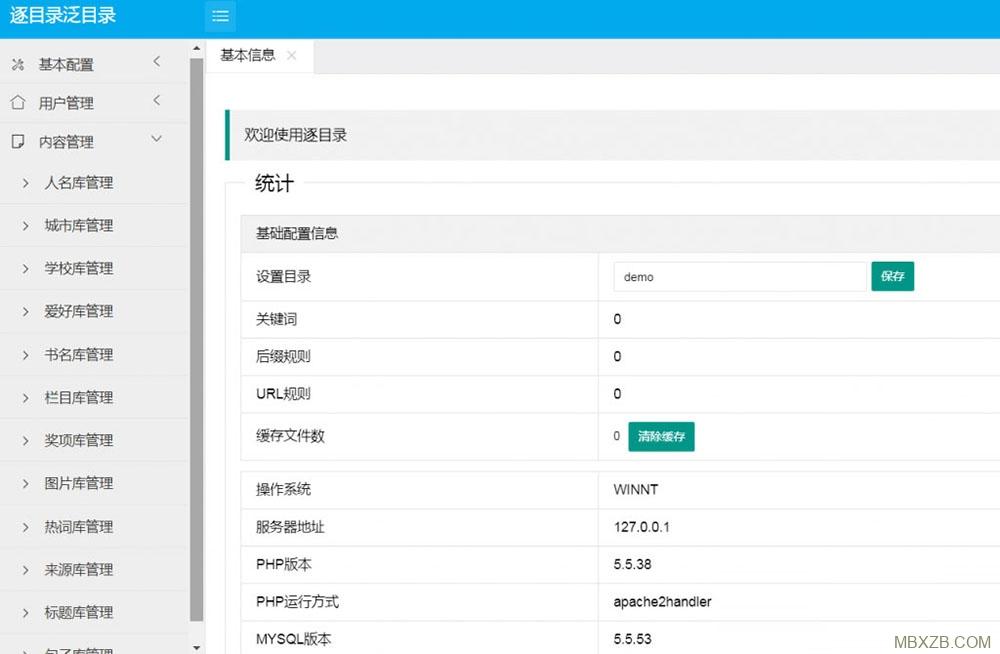 php泛目录站群源码-逐鹿泛目录霸屏秒收排名系统下载-图2