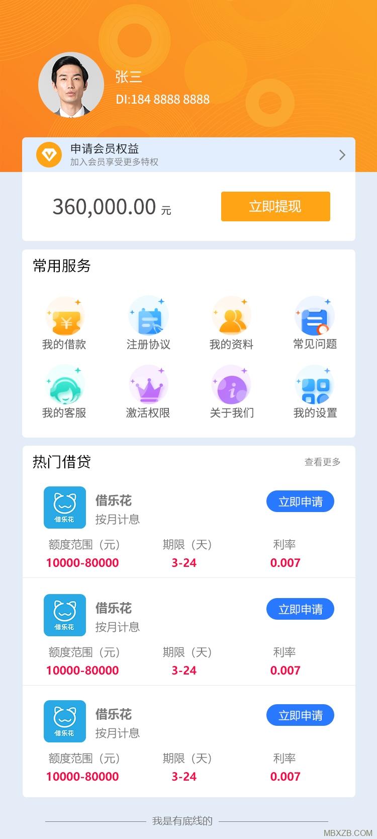 直播源码-双端直播app源码运营级