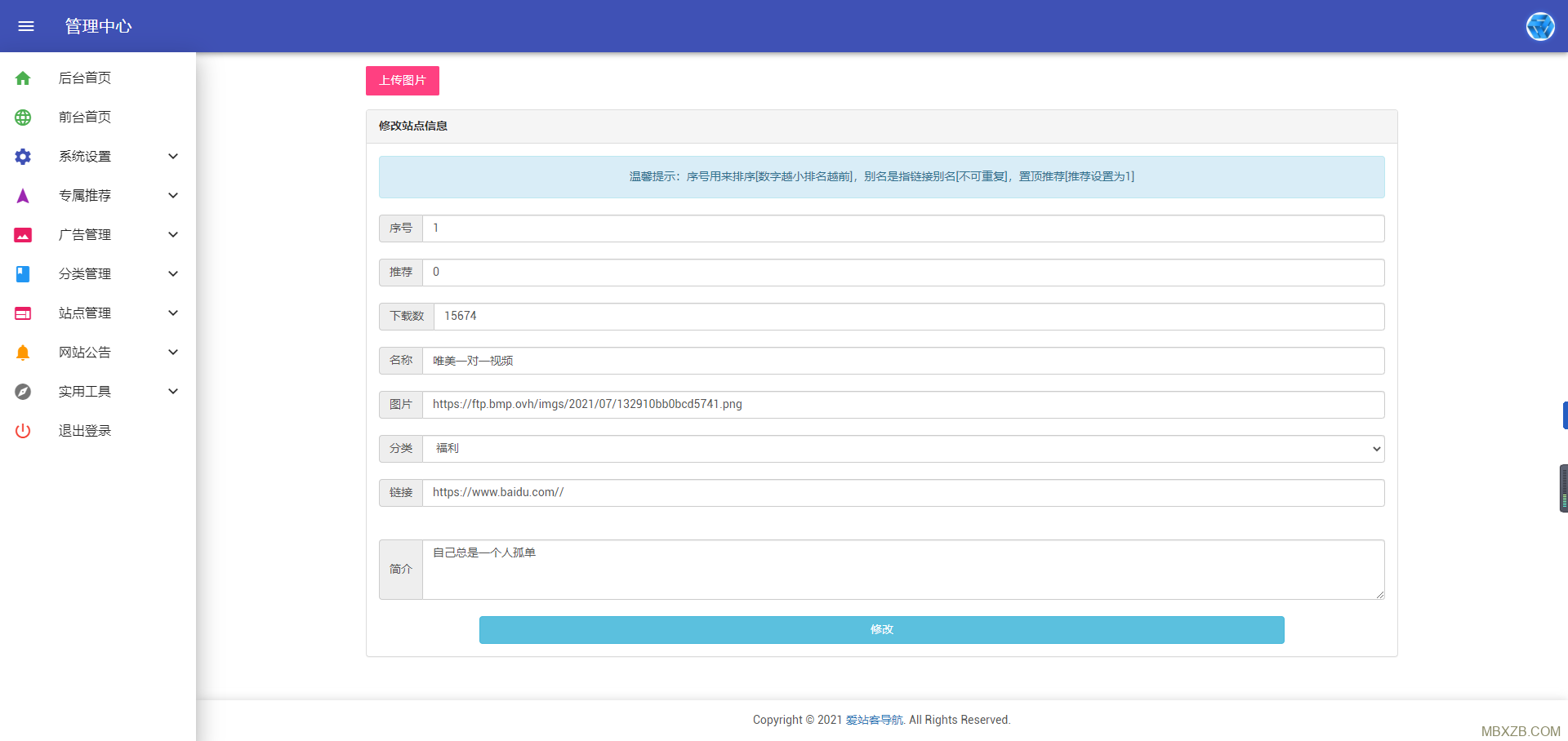 爱站客应用APP下载站,APP推广,cpa、cps变现源码,APP导航网站源码