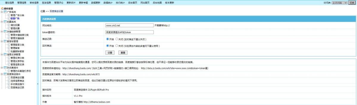 帝国cms7.5百度主动推送/实时推送插件ZLPlugin-BDPush Pro v1.1