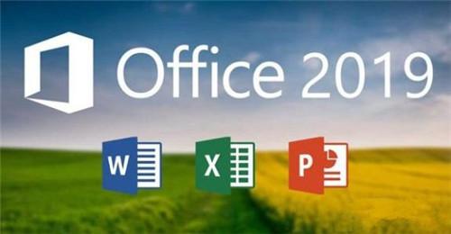 Office2019专业增强版永久激活版(密钥) 32/64位