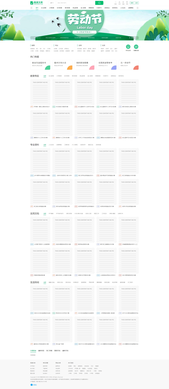 帝国cms7.5绿色清新PPT文档文库资源下载网站源码+手机版