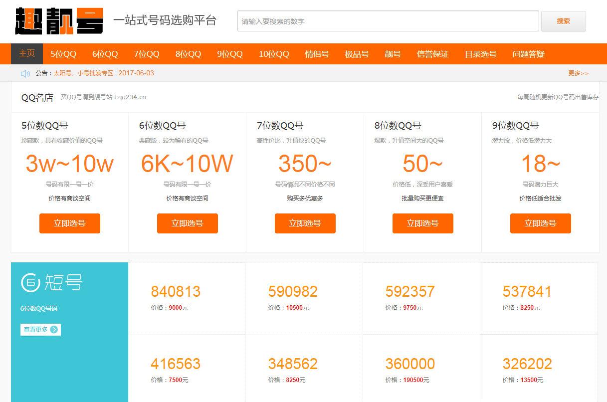 【帝国CMS】QQ靓号选购平台源码+手机端